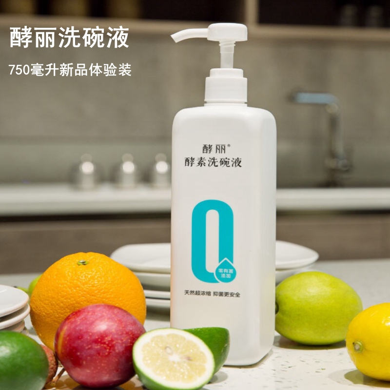 Natural workshop bamboo imperial concubine official website ferment fruit enzyme 750m dishwashing liquid healthy household detergent package mail