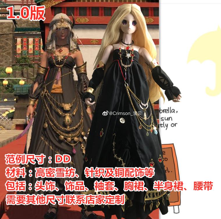 BJD baby clothes DD sdgr 3:4 ff14 ff14 astrologer cos clothing accessories