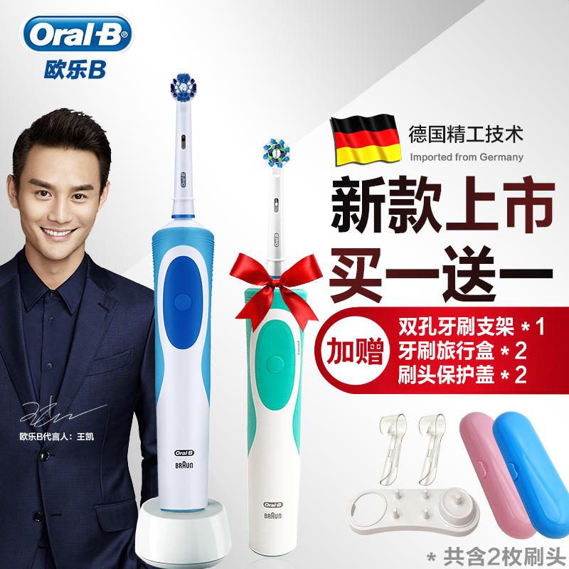 德国o乐b博朗Oral-B电动牙刷D12S欧乐B成人oralb亮杰深洁型D12523