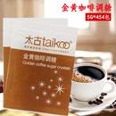 包邮 太古黄砂糖 taikoo 金黄咖啡调糖太古黄糖包454*5g 咖啡糖包