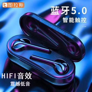 圖拉斯H13無線藍牙耳機雙耳入耳式超長續航待機單耳蘋果華為小米