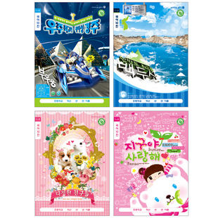 Morning Glory Korea stationery children work diary Mathematics This English This write this XX32
