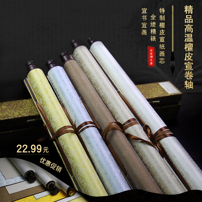 Semi cooked rice paper blank scroll calligraphy and painting vertical axis encryption thickening hanging shaft traditional fine mounting painting axis can be customized