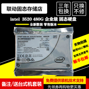 Intel英特尔S3520S3510S3500480G800G SATA企业级SSD固态硬盘包邮