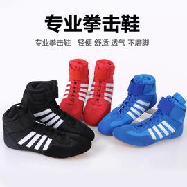 拳击鞋男女儿童低帮散打鞋高帮格斗训练鞋举重摔跤鞋跤靴长靴拳击