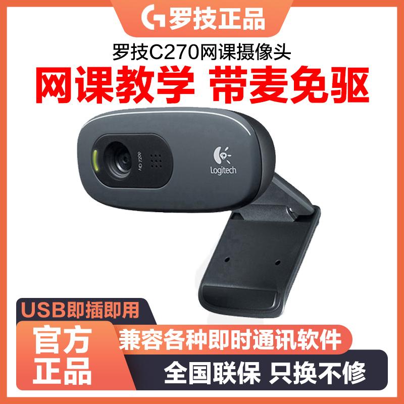 罗技C270/c270i摄像头高清网络外接网课教学带麦克风台式机笔记本