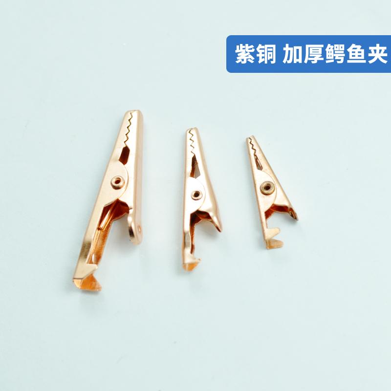 鳄鱼夹 加厚纯铜紫铜线夹 电线测试夹 大号导线夹电源夹 电工夹子