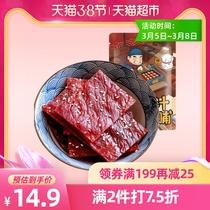 靖江特产猪肉铺金奖精制独立小包装猪肉干片袋2358g双鱼猪肉脯