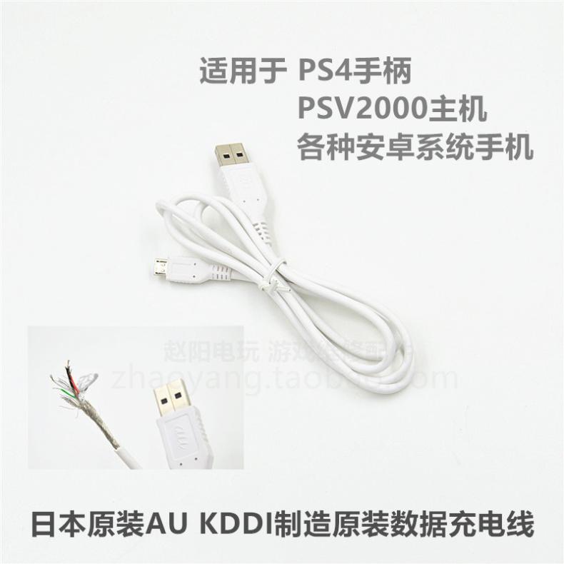 Японский оригинальный AU KDDI производство оригинал PSV2000 данных PS4 обрабатывать линия дата-кабель андроид