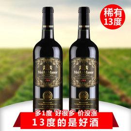 13度红酒 2支装 法国原酒进口干红葡萄酒买一送一双支包邮图片