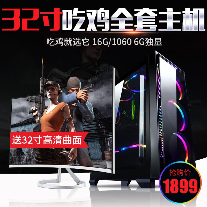 i7高配吃鸡水冷独显逆水寒电脑主机组装高端台式电脑全套网吧游戏