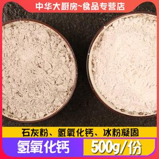生石灰1斤装氢氧化钙熟石灰粉一斤装手搓冰粉籽搓冰粉用拍2斤包邮