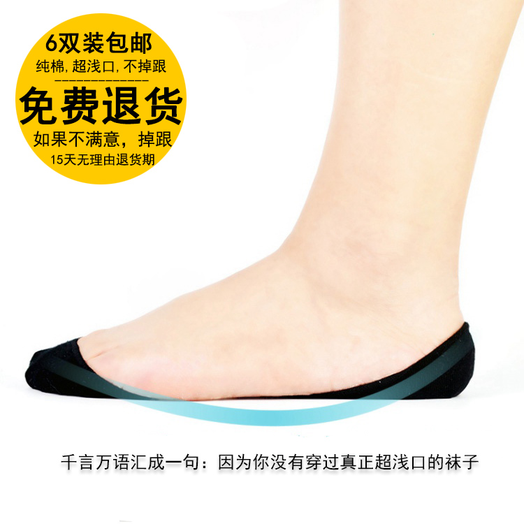 6 pairs of womens ultra shallow mouth invisible ship socks summer pure cotton single shoes socks womens Silicone non slip high heels package mail