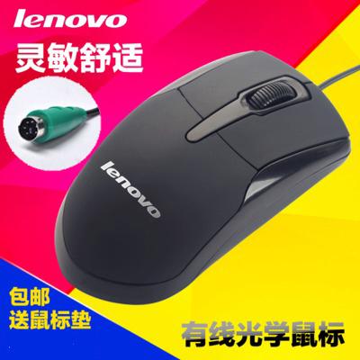 包郵聯想圓口PS2有線滑鼠包郵送滑鼠墊加長型游戲辦公滑鼠特價