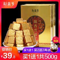 买1送1共500g新益号普洱茶熟茶小金砖云南普洱茶小沱茶茶叶