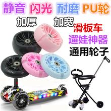 滑板车轮子配件遛娃神器前后静音闪光轴承蛙式 剪刀米高轮推车轱辘
