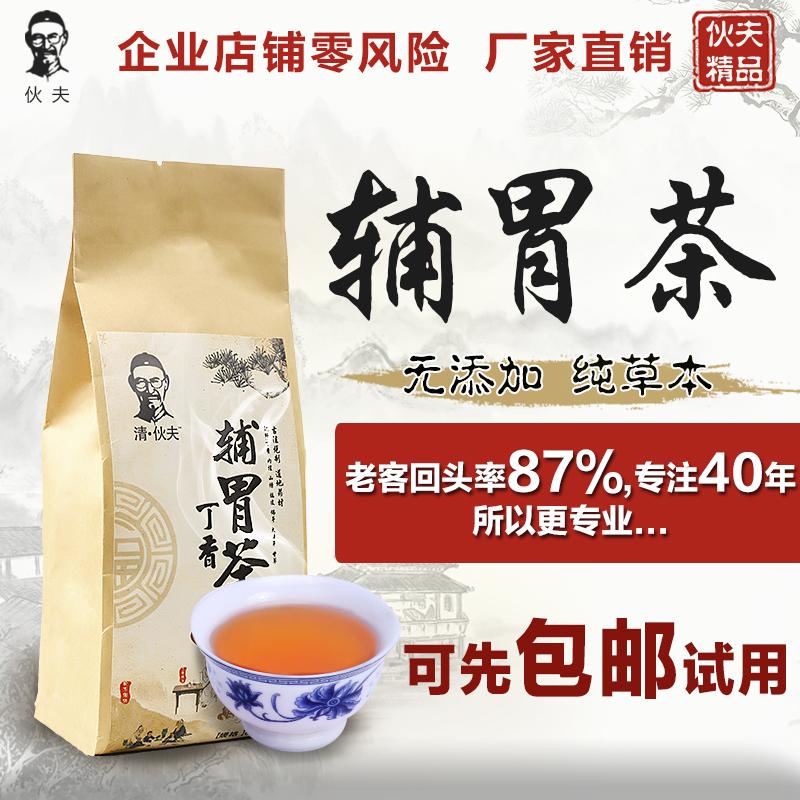 伙夫健�B�o胃茶�L白山丁香茶胃寒�{理�c胃食品暖胃茶生