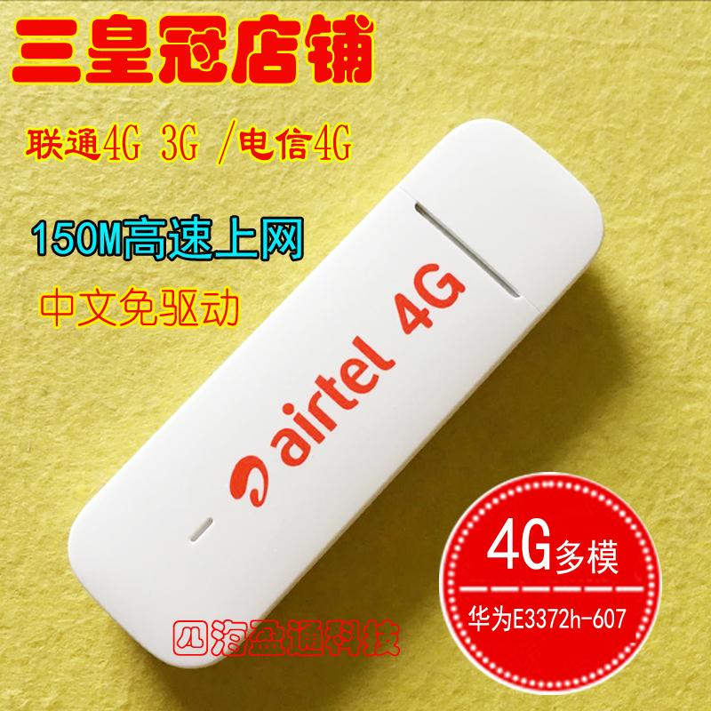 华为E3372联通电信4G无线上网卡托联通3G上网终端设备EC3372