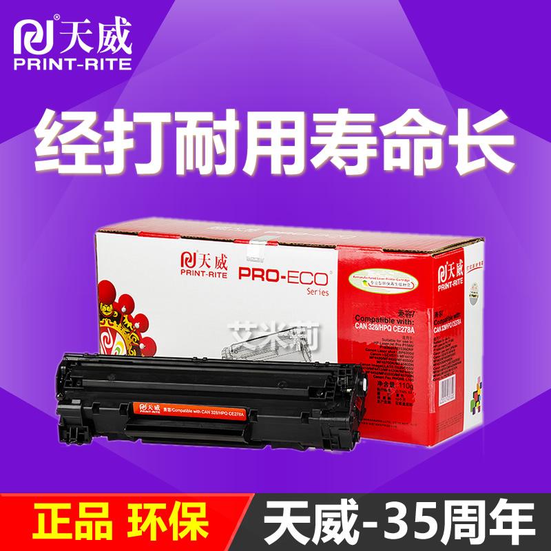 天威硒鼓适用HP惠普 CE278A P1566 P1606DN 1536 新版