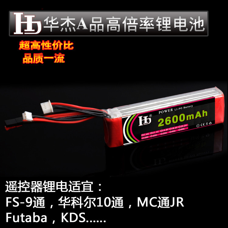 航模�b控器��池11.1V 2600mah 8c 天九富斯 JR �A科�� �返�AT9S