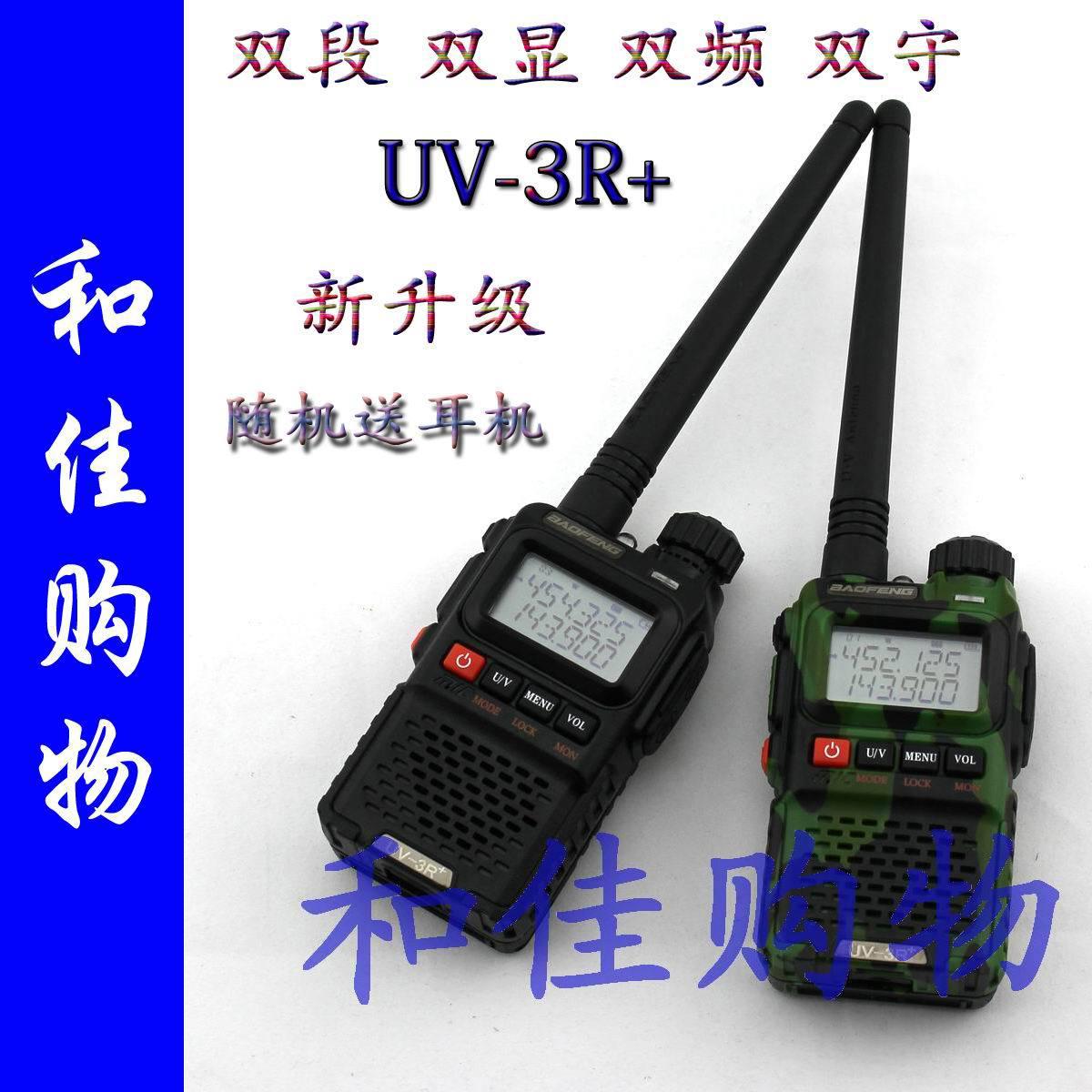 正品新款宝锋uv-3r+bf迷你双频手台热销0件假一赔三