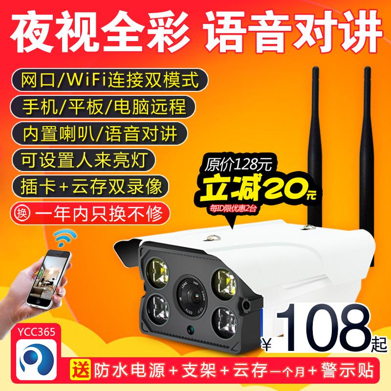 无线网络全彩摄像头家用夜视高清套装手机远程wifi室内室外监控器