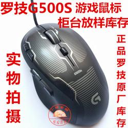 包邮罗技G500S G500 有线激光鼠标 CF鼠标游戏鼠标手感舒适大鼠标
