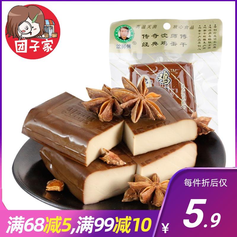 沈师傅酱香味鸡蛋干100g*10袋四川特产素食小吃豆腐干类零食