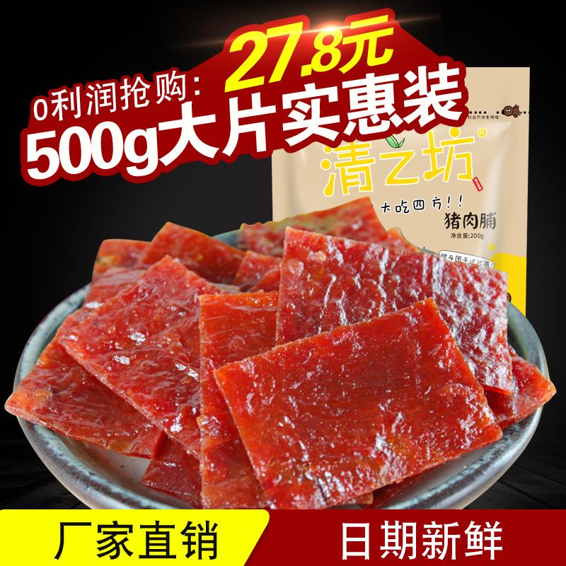 清之坊猪肉脯500g靖江特产蜜汁猪肉脯多味猪肉干1斤量贩休闲零食