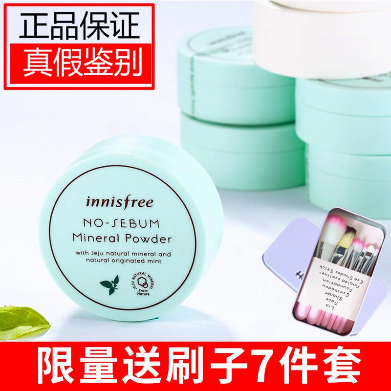 韩国innisfree悦诗风吟散粉 薄荷矿物质定妆控油散粉 蜜粉 送刷子图片