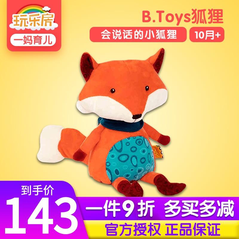 美国B.toys会说话小狐狸比乐玩具比乐婴幼儿学说话毛绒安抚玩偶
