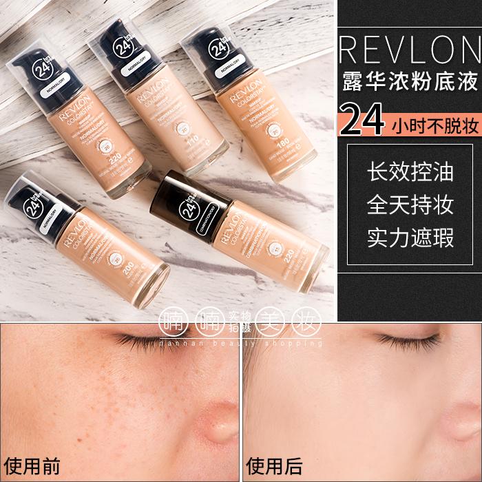 喃喃美国Revlon 露华浓粉底液 24小时控油保湿遮瑕 不易脱色脱妆