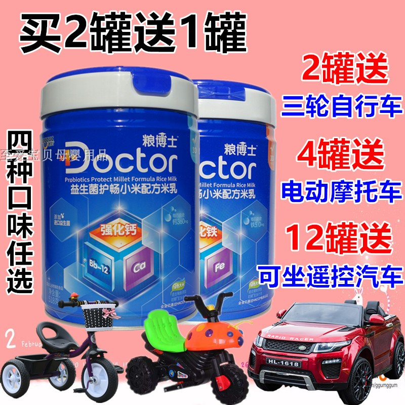 傲龙优可强化铁锌钙米乳粮博士益生菌营养小米米糊婴幼儿米粉辅食