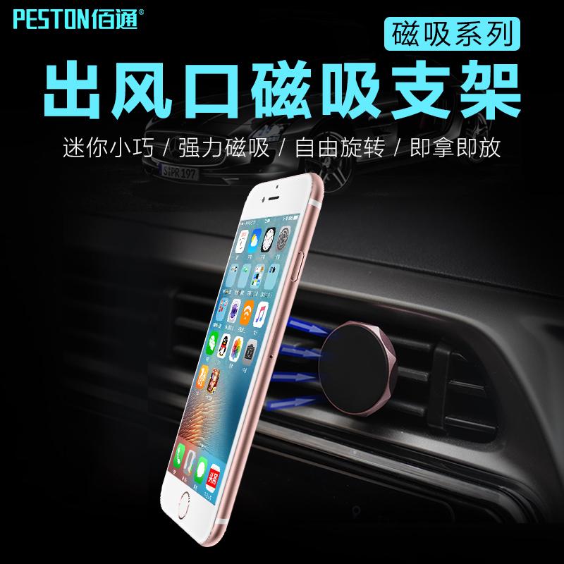 佰通车载手机支架出风口磁性吸盘式汽车用磁力自吸手机架导航仪座