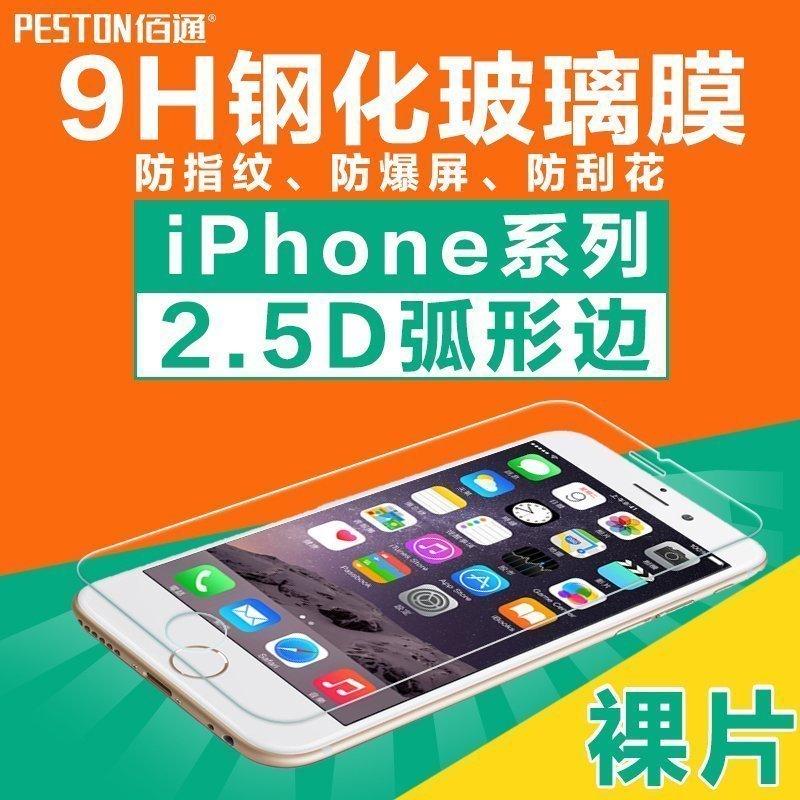 佰通适用苹果iPhone5 5S SE钢化玻璃膜 iPhone 4S手机膜保护贴膜