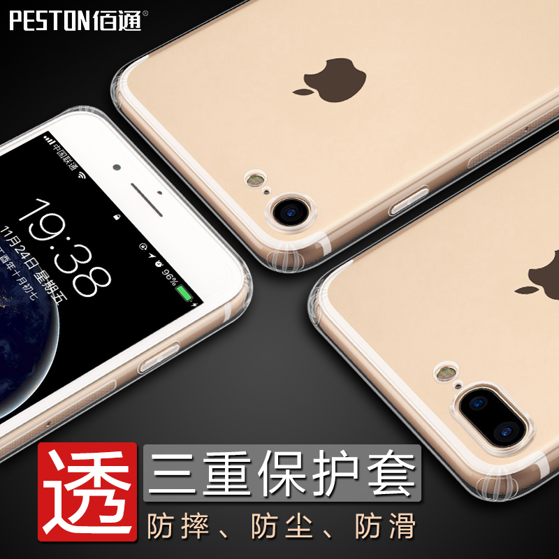 佰通适用苹果7 iPhone 8 X 6S手机气囊全包透明套防尘塞保护软壳