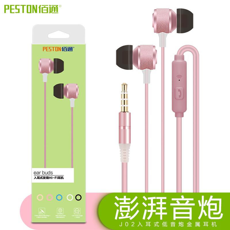 佰通适用于iPhone安卓手机重低音金属耳塞平板通用运动入耳式耳机