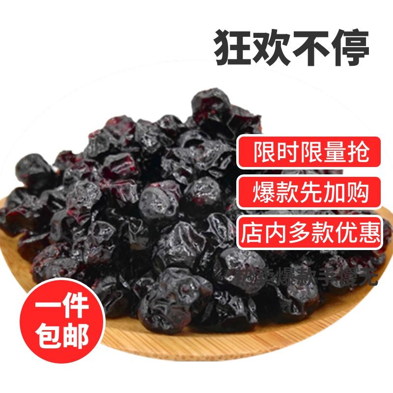 大兴安岭蓝莓果干简装精选散粒护眼蓝梅干泡水烘培女士儿童小零食