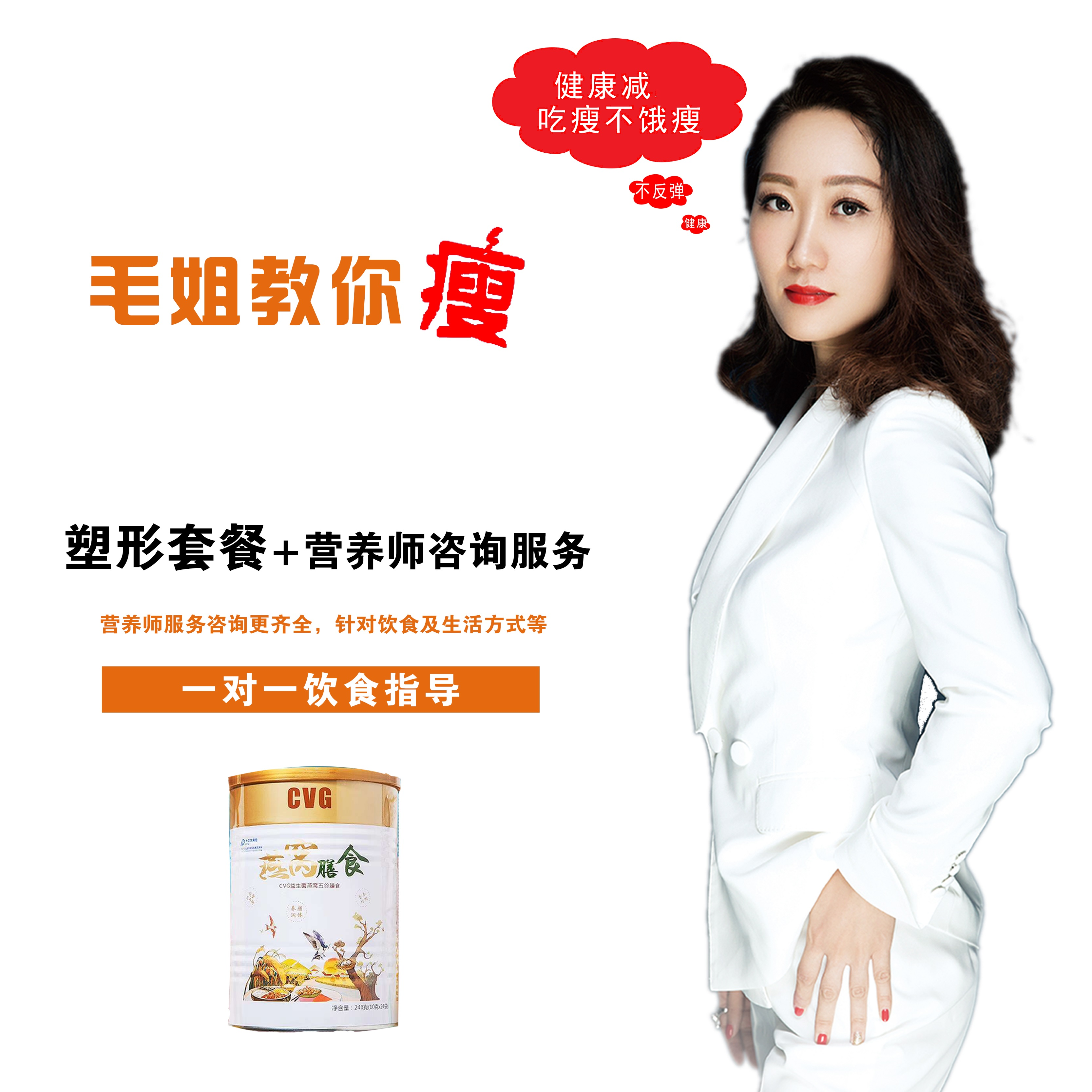 Elder sister Mao is easy to be influenced by constitution. Sister Mao teaches you to be thin and weight healthy management is easy to change