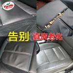 龜牌真皮滋潤霜汽車座椅內飾鍍膜養護保養油清洗劑皮革護理翻新劑