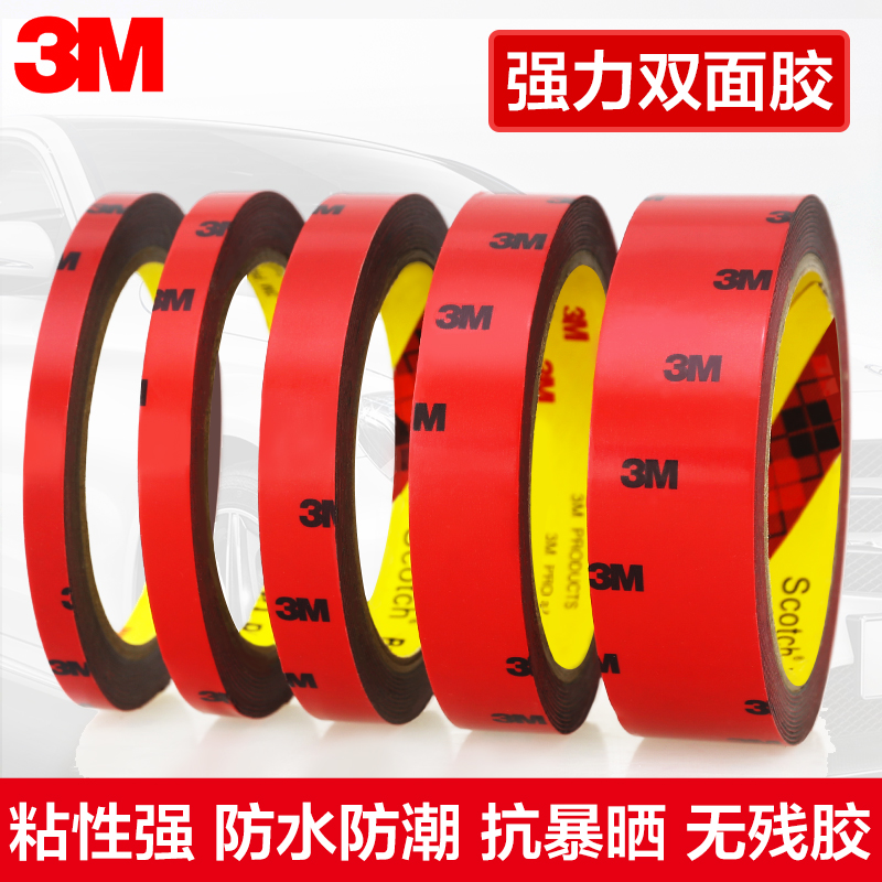 3M strong double-sided adhesive car special high-viscosity viscose car with etc adhesive stickers seamless waterproof wall fixing stickers