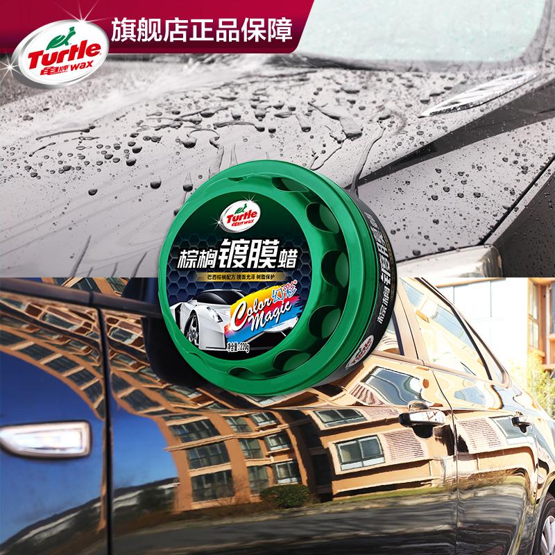龟牌汽车蜡车蜡黑色白色车通用打蜡专用去污上光保养抛光车镀膜腊