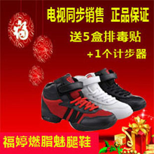 Fu Ting Fat Burning charm sports shoes leg magic Xiutui shoes shoes elevator shoes slimming diet summer models send detox foot patch
