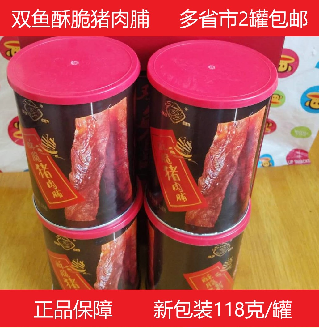 包邮促销靖江特产双鱼酥脆猪肉脯(用1元券)