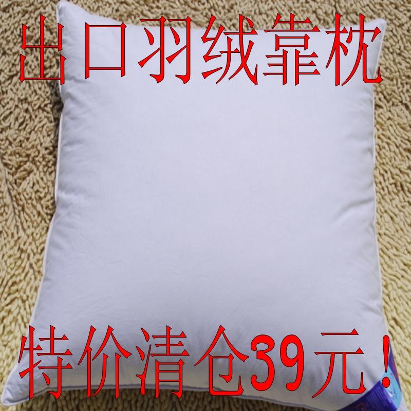 包邮超柔软纯棉全棉白鸭绒羽绒靠垫靠枕沙发抱枕