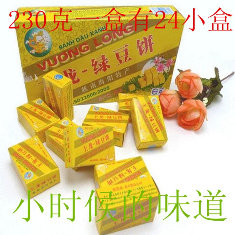 越南正宗王龙绿豆糕绿豆饼230g有24小盒包邮送礼越南进口绿豆糕
