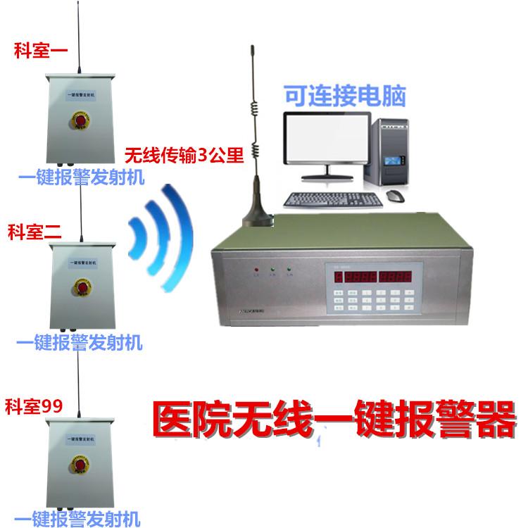 Hospital, school, prison, one button emergency alarm, medical trouble, wireless help, one button wireless alarm, three guarantees
