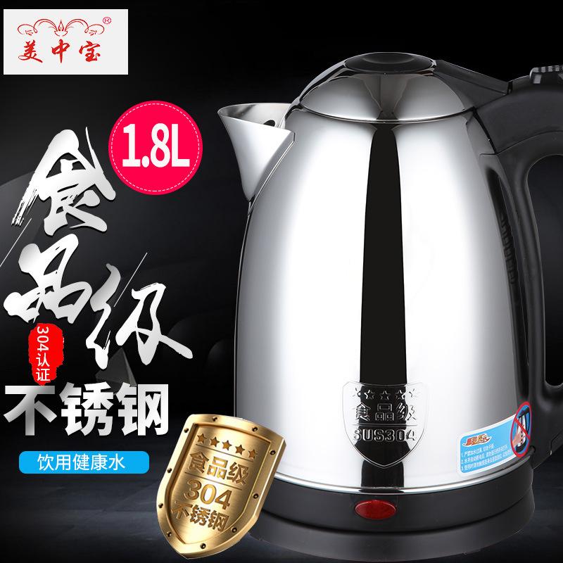 美中宝304不锈钢自动断1.8L烧水壶电热水壶家用电水壶厨房小家电