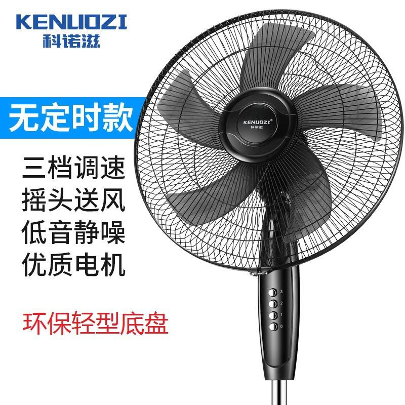 New konozi electric fan floor fan household silent vertical lifting fan mechanical remote control type wide angle shaking head