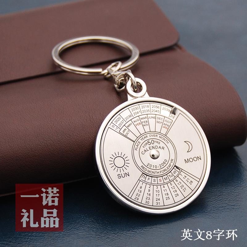 万年历钥匙扣男女金属汽车钥匙圈环公司毕业纪念礼品刻字钥匙链